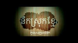 Miss Srok Khmer (Lyrics on screen) នឹកស្រុកខ្មែរ By Bross La