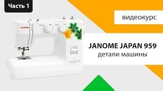 швейная машина, оверлок Janome Japan 959 обзор