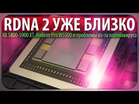 🚩RDNA 2 УЖЕ БЛИЗКО, RX 5800-5900 XT, Radeon Pro W5500 и проблемы из-за коронавируса
