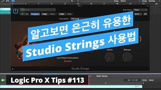 로직 내장 가상 악기 스튜디오 스트링스 사용법 / Studio Strings