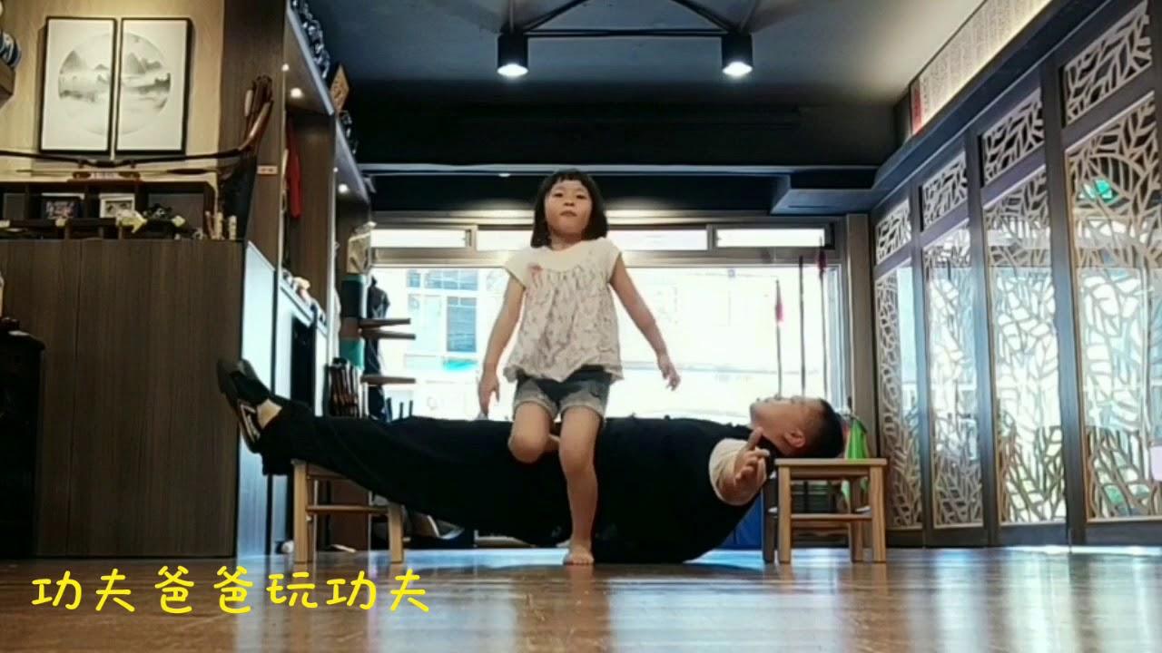 """【功夫爸爸玩功夫】心窩如何練?親子練功""""趣""""!傳武功法彙整(3) - YouTube"""