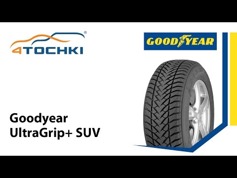 Зимние шины Goodyear UltraGrip SUV+