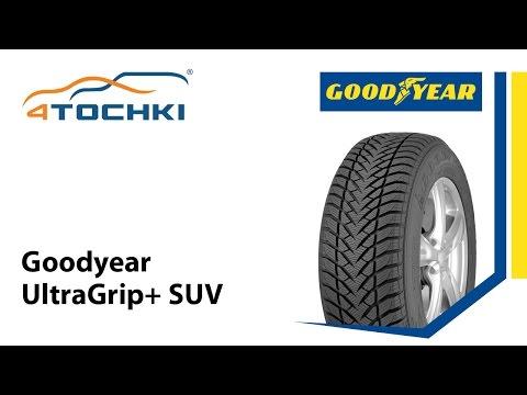 Зимние шины Goodyear UltraGrip SUV+
