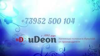 натяжные потолки Иркутск от производителя(, 2015-03-02T15:22:21.000Z)