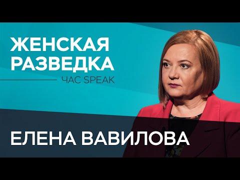 Елена Вавилова: «Самое опасное для разведчика — это встреча с соотечественниками» // Час Speak