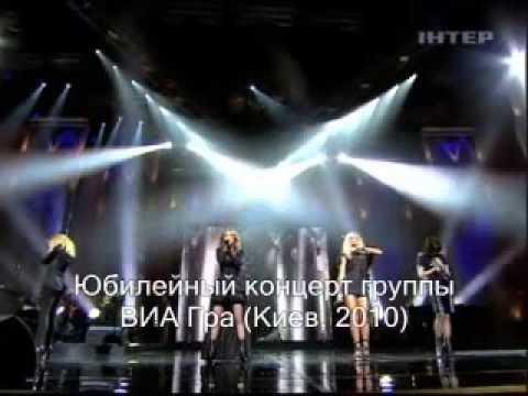 Группа ВИА Гра, Юбилейный концерт