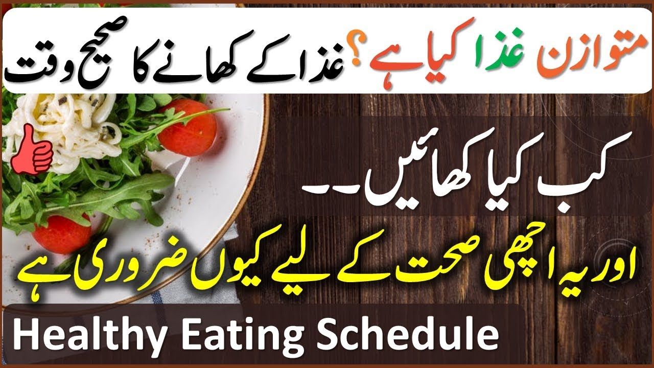 Health information health tips in hindi urdu healthy meal health information health tips in hindi urdu healthy meal plans breakfast lunch dinner forumfinder Images
