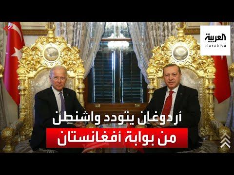عرض أردوغان لترميم العلاقات مع واشنطن