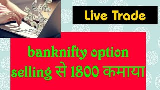 Earn 1800rs in banknifty expiry trade. Live trade video in option selling.