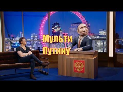 Мульти Путину доверили вести ток шоу на Би би си