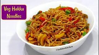 Veg Hakka Noodles Recipe | Restaurant Style Veg Noodles | Chinese Recipe | Kabitaskitchen