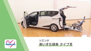 【ウェルキャブ】シエンタ 車いす仕様車 タイプⅢ