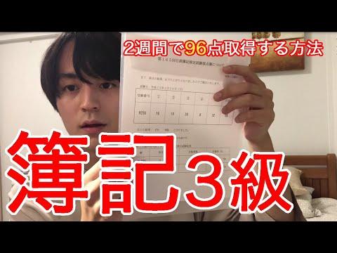【簿記3級】2週間で96点合格した勉強法
