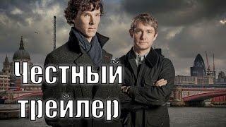 Честный трейлер - Шерлок