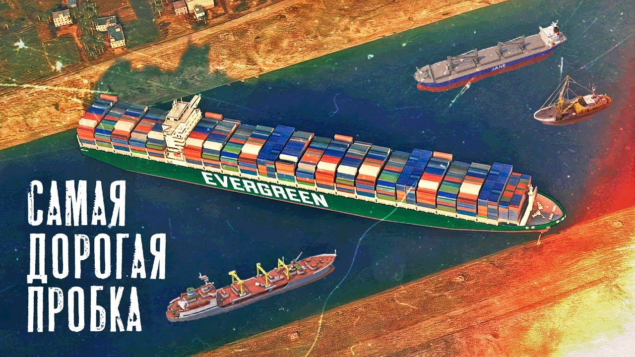 Пробка на миллиард. История блокировки Суэцкого канала