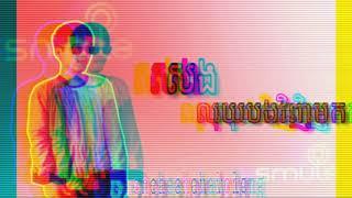 សងលុយបងវិញមក ច្រៀងដោយ:ជា ចាវឡុង /smule karaoke/cover song