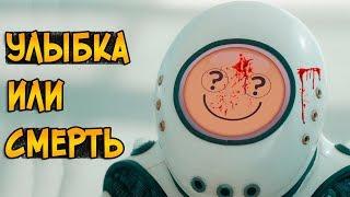 Эмодзиботы-Убийцы из сериала Доктор Кто (возможности, цели, ошибки программы)