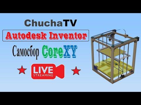 Моделирование в Autodesk Inventor, 3D Принтер CoreXY, 3д печать СТРИМ