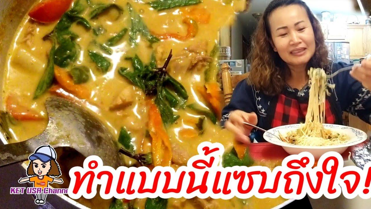 แกงเผ็ดไก่ทานกับขนมจีนแบบนี้แซบหลายๆค่ะ!😋Jun/29/20#ชีวิตในอเมริกา #ขนมจีนแกงไก่