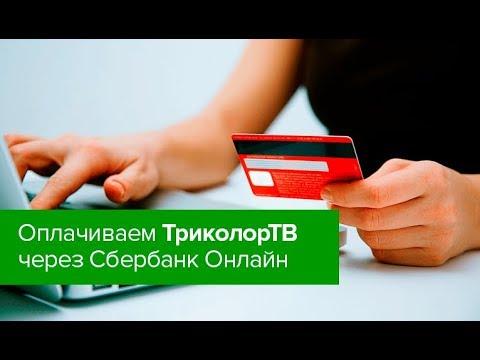 Как оплатить услуги триколор тв через сбербанк онлайн