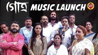 Gotro   Music launch   Shreya Ghoshal   Shiboprosad   Nandita   Nizel   Manali