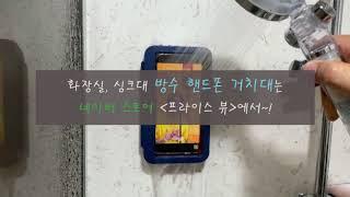 욕실 휴대폰 거치대 방수 김서림방지 좌우 90도 회전 …