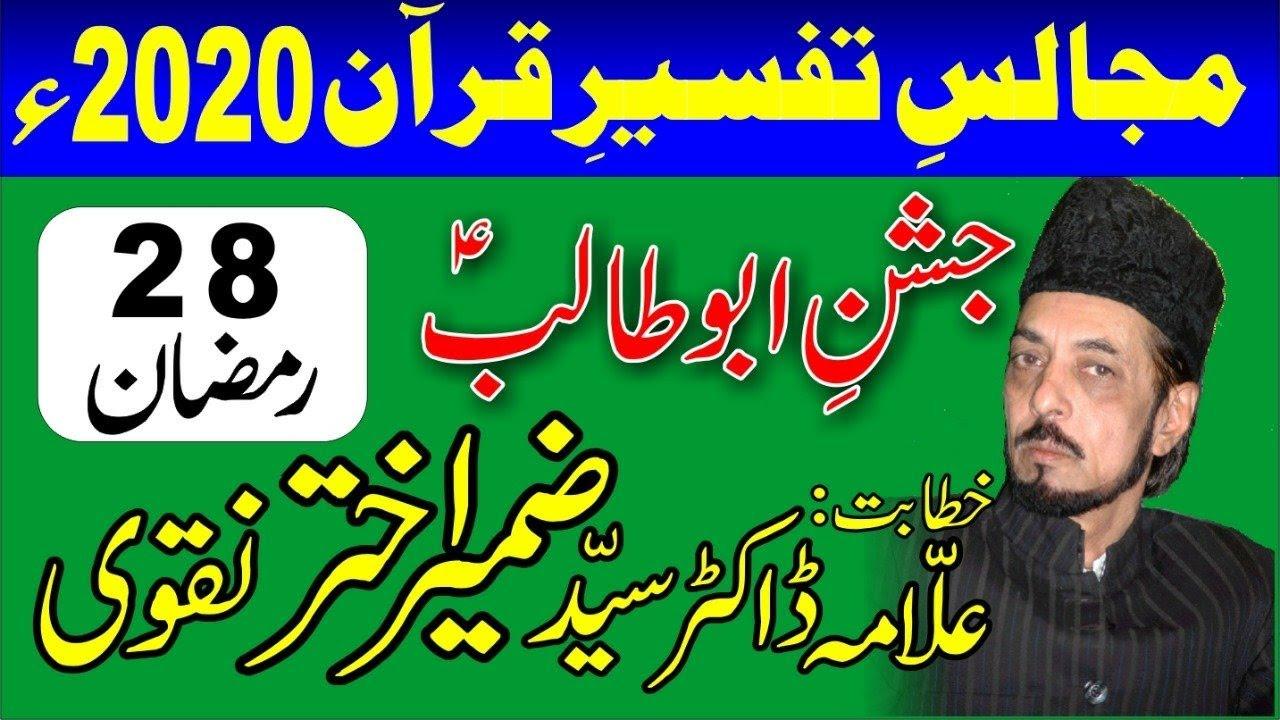 Live Tafseer Quran 28th Ramzan Jashan Abu Talib by Allama Zameer Akhtar Naqvi