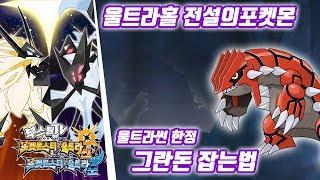 포켓몬스터 울트라 썬 문 공략 - 울트라홀 전설의포켓몬 그란돈 잡는법 (포켓몬스터 울트라썬문 공략 / Pokémon Ultra Sun·Moon)