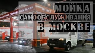 видео Мойка самообслуживания: адреса в Москве, оборудование