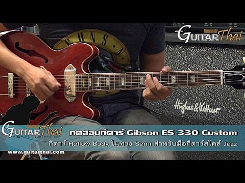 review Gibson ES-330 by www.Guitarthai.com