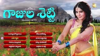 Folk Songs||Janapadalu||Palle Padalu||Gaajula Setty||Telugu Folk Songs||Jukebox||