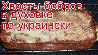 Рецепты из бобра - как приготовить бобра пошаговый рецепт - Хвосты бобров в духовке по-украински