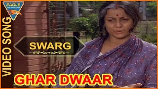 Swarg Video Song || Ghar Dwaar Hindi Movie || Tanuja, Sachin, Raj Kiran || Eagle Music