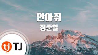[TJ노래방] 안아줘 - 정준일 (Jung Joon il) / TJ Karaoke