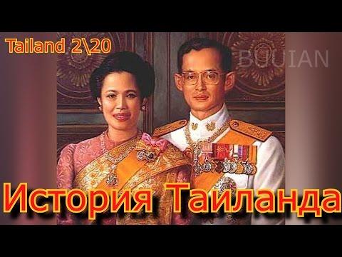история Таиланда. 2\ 20 - Как поздравить с Днем Рождения