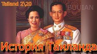 история Таиланда. 2\ 20