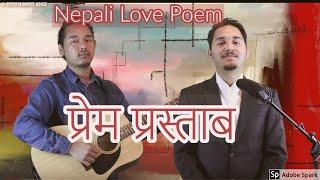 प्रेम प्रस्ताब || Kiran Thapa || Nepali Poem || Entertainment House