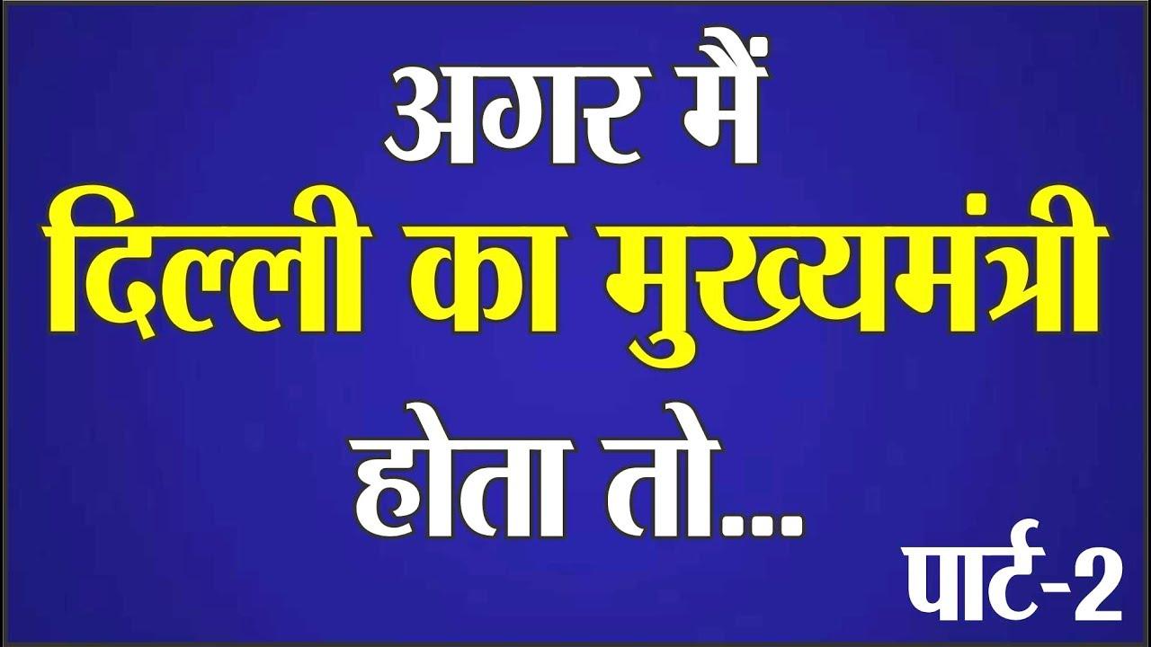 अगर मैं दिल्ली का मुख्यमंत्री होता तो ...... ( पार्ट -2 )