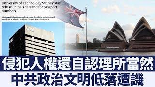 中共政治文明低落 索要外國學者私人資料惹議|新唐人亞太電視|20190819