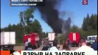 Кострома - две автозаправки  взлетели на воздух(Комментарии 5-го канала. 01-06-2011 Здесь была настоящая Хиросима -- так свидетели описывают взрыв двух автозапр..., 2011-06-01T17:12:35.000Z)
