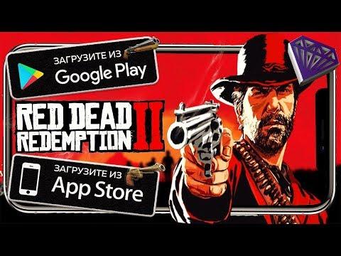 ТОП 5 Лучших Игр Похожих На Red Dead Redemption 2 для Android & IOS (Оффлайн)