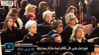 مصر العربية |  تشييع جثمان بطرس غالي بالقاهرة وسط مشاركة رسمية ودولية
