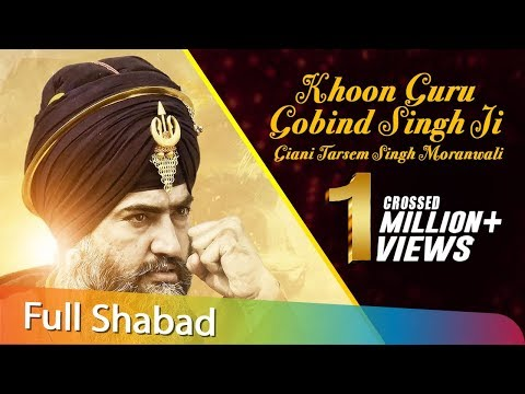 Khoon Guru Gobind Singh Ji -  Giani Tarsem Singh Moranwali (IGMDJ)