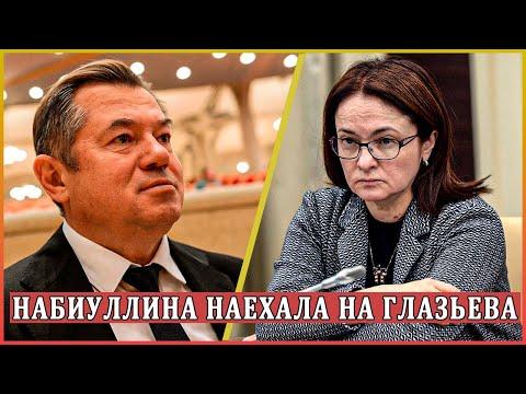 Страх Набиулиной или ЦБ против Глазьева!