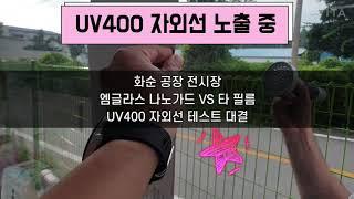 가성비 좋은 UV400 자외선 완벽차단 열차단 건물 단…