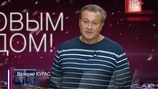 СМОТРИТЕ ПОЗДРАВЛЕНИЕ Валерия КУРАСА!