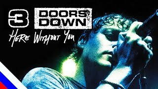 3 DOORS DOWN - Here Without You (перевод) [на русском языке] FATALIA