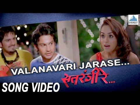 Valanavari Jarase - Satrangi Re   Superhit Marathi Songs   Shankar Mahadevan