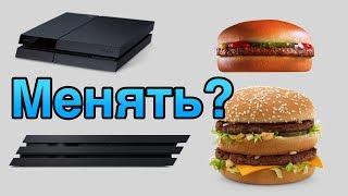 PlayStation 4 Pro —стоит ли покупать её сейчас?