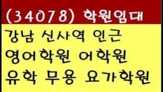 (34078) 강남 신사동 신사역2분 영어학원 어학원 …